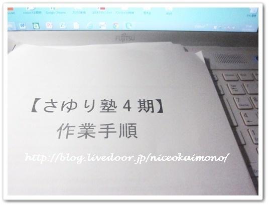 さゆり塾4期.JPG